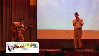 5D 鄧俊熙 七百年後