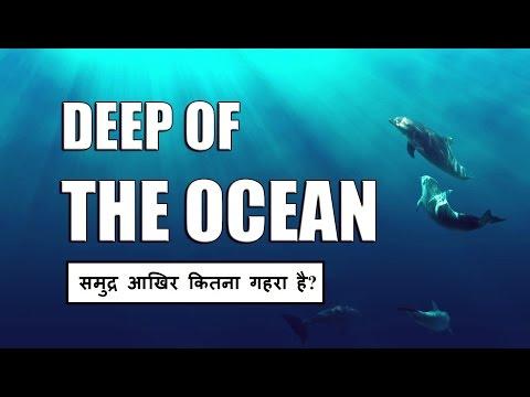 समुद्र कितना गहरा है? (How Deep The Ocean Is? Hindi)