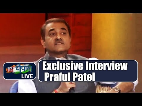 Praful Patel Interview   National Congress Party   Chaupal 2018 LIVE   News18 India