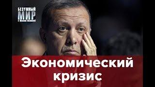 Всемирный экономический кризис, Безумный мир