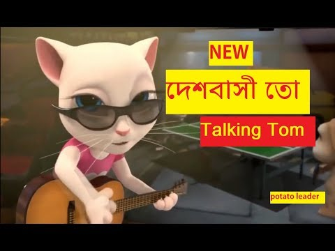 DeshBashito ||দেশবাসী তো || [ Tom & Angela ] || Despacito Parody || Funny Song