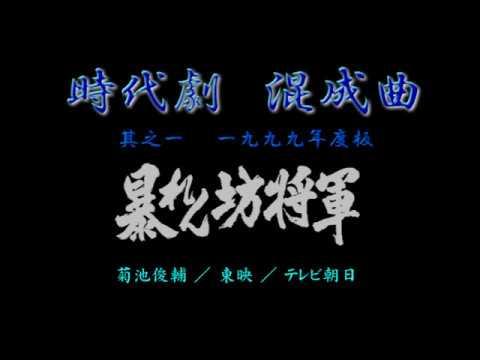 BGM】 時代劇混成曲 (メドレー) ...