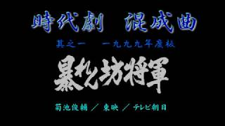 【BGM】 時代劇混成曲 (メドレー)