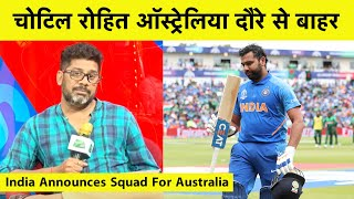 🔴BREAKING: India Announces Squad For Australia Tour, Rohit Sharma's Exclusion Stirs Controversy