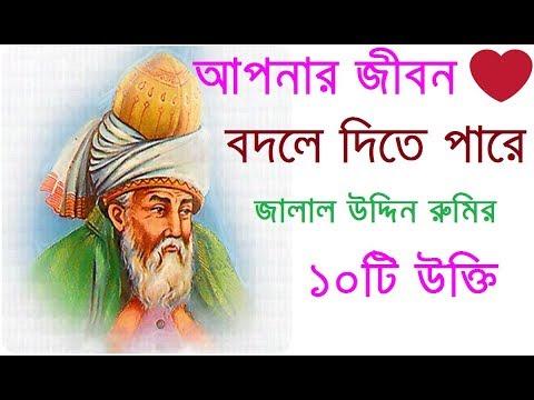Life Changing 10 Quotes Of Jalaluddin Rumi Bangla Motivational