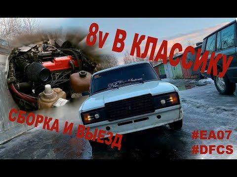 """8v в классику - Проект """"ЕА07"""" - ВЫЕЗД"""