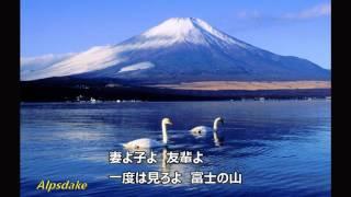 成世昌平 - みかえり富士