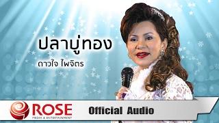 ปลาบู่ทอง - ดาวใจ ไพจิตร (Official Audio)