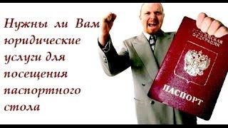 Нужны юридические услуги или нет при посещении паспортного стола?(, 2014-12-28T18:41:19.000Z)