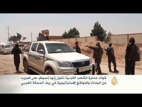 القوات الكردية تسيطر على مواقع إستراتيجية بريف الحسكة