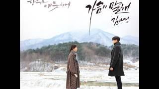 김나영 (Kim Na Young) - 가슴이 말해 (Say Goodbye) [함부로 애틋하게 OST Part.3]