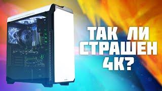 Покоряем 4K с GTX 1070 Ti. Так ли страшен 4K?