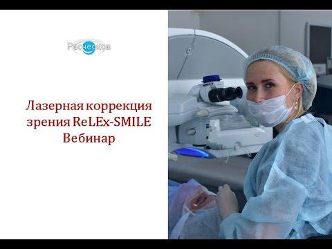 Лазерная коррекция зрения Smile. Глазная хирургия Расческов