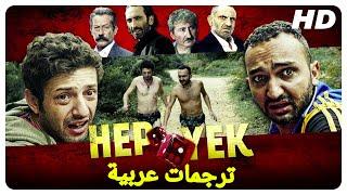 دائما واحدة 1   فيلم تركي الحلقة كاملة(مترجمة بالعربية)