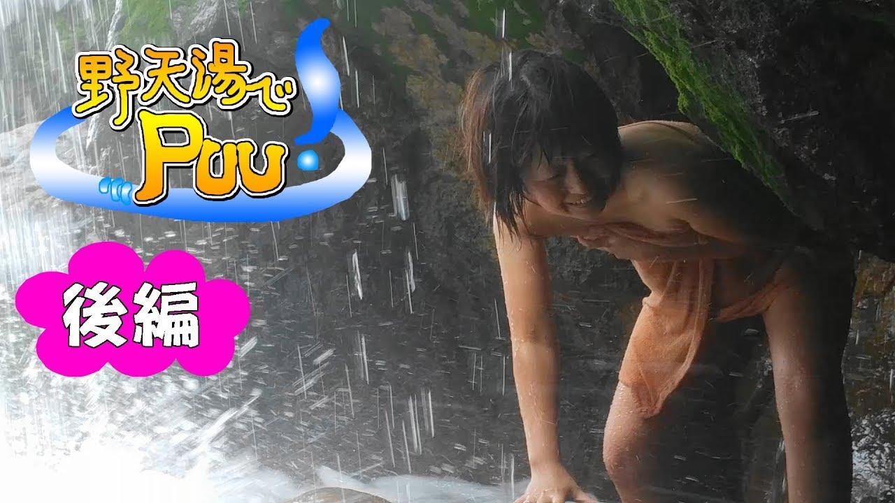 新♡【野天湯でPuu!!】日本最後の秘湯☆≪常布の滝下温泉≫ 後編 Japanese Onsen