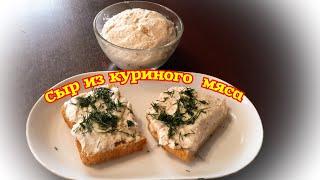 Сыр из куриного мяса Очень вкусная намазка на хлеб Вкусный и сытный завтрак