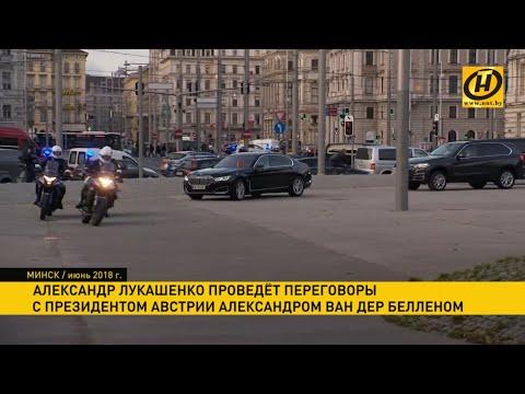 Лукашенко в Австрии: какие темы обсудят президенты двух стран?