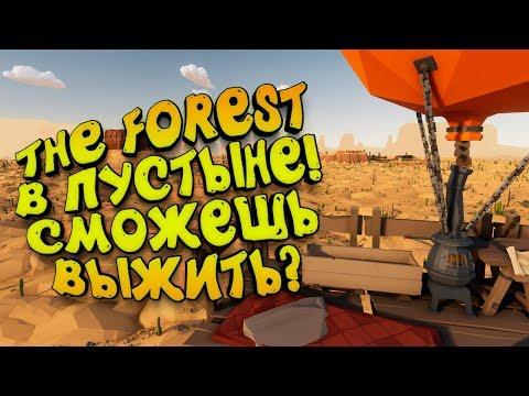 THE FOREST В ПУСТЫНЕ! - ВЫЖИТЬ НА ВОЗДУШНОМ ШАРЕ! - Desert Skies