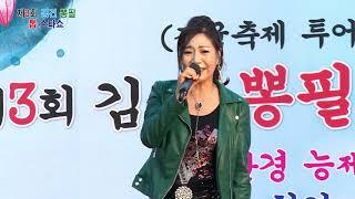초청가수 꽃반지 - 강한 여자 - 제3회 김건 뽕필 톱…