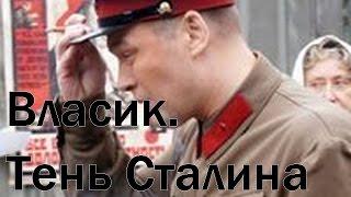 Власик Тень Сталина 2 серия | смотреть