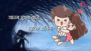 Anor xukhor babe muke arila || assamese Sad status song || sad status video || ships moment