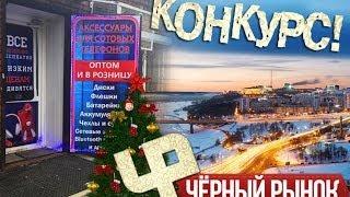Черный рынок Уфа(, 2015-12-26T13:36:30.000Z)