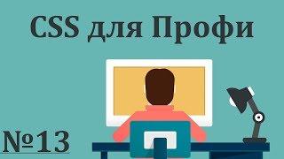 Позиционирование и наложение | CSS для Профи