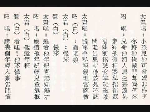 Historic recording of Jiang-Huai ju 江淮剧
