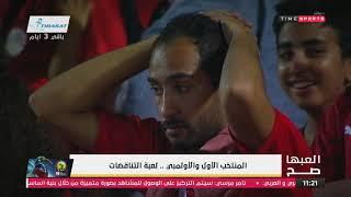 المنتخب الأول والأولمبي .. لعبة التناقضات - العبها صح