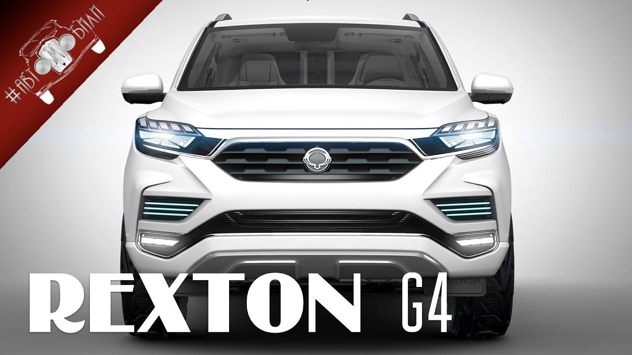 Новый SsangYong 2017 года Rexton G4 / Новинки Авто 2017 Часть 1