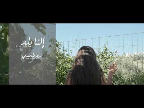 Reem Talhami | Elna Balad إلنا بلد #إلنا بلد #ريم تلحمي