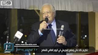مصر العربية | تكريم خالد ذكي وسامح الصريطي في اليوم العالمي للتسامح