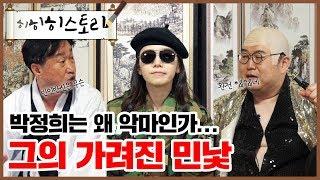 [히히히스토리] 박정희는 왜 악마인가...그의 가려진 민낯