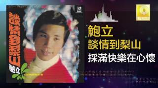 Video 鮑立 Bao Li - 採滿快樂在心懷 Cai Man Kuai Le Zai Xin Huai (Original Music Audio) download MP3, 3GP, MP4, WEBM, AVI, FLV Agustus 2017