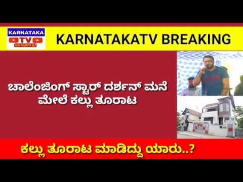 ಡಿ ಬಾಸ್ ಮನೆ ಮೇಲೆ ಕಲ್ಲು ತೂರಾಟ..! | Darshan house | Karnataka Tv