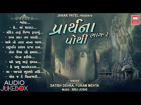 Prarthana Pothi (Part 2) : પ્રાર્થના પોથી : Gujarati Prarthana : Soormandir : Prarthna Pothi