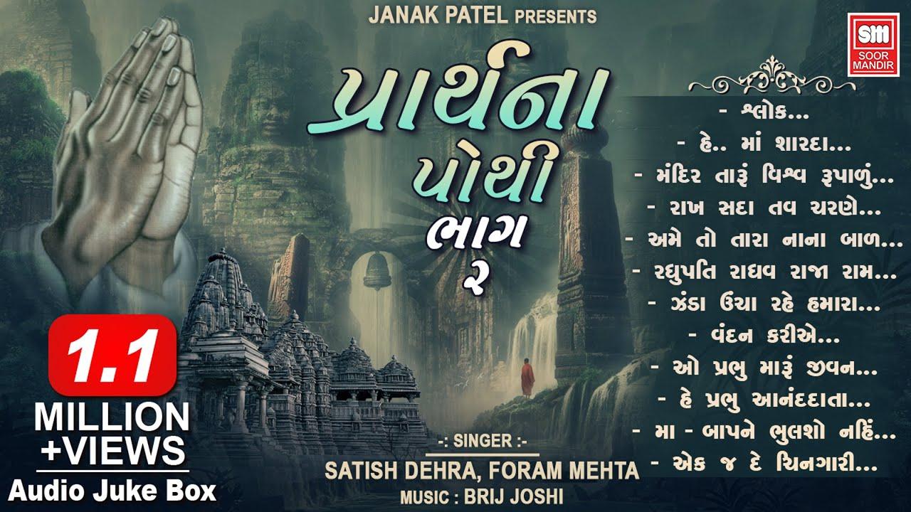 Prarthana Pothi (Part 2) : પ્રાર્થના પોથી : Gujarati Prarthana : Soormandir : Prarthna Pothi