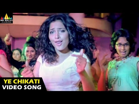 Happy Days Songs | Ye Chikati Video Song | Varun Sandesh, Tamannah | Sri Balaji Video