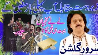 Sarwar Gulshan And Nazo Lal Le Le Kunjian Te Rakh Le Sarany new song 2020 By Sahil Marvi Production