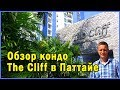 Обзор кондо The Cliff | Аренда жилья в Паттайе