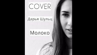 �������� ���� Галина Веренич -   Молоко ( cover Дарья Шульц) ������