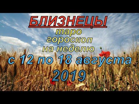 Гороскоп Близнецы с 12 по 18 августа.2019