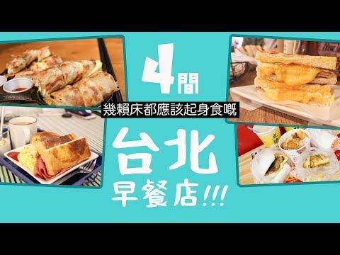 台北必食:4間幾懶床都要食嘅早餐店