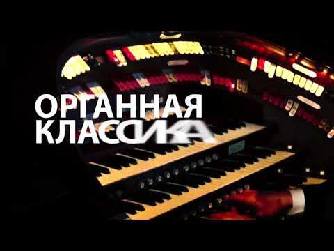Эксклюзивные органные концерты