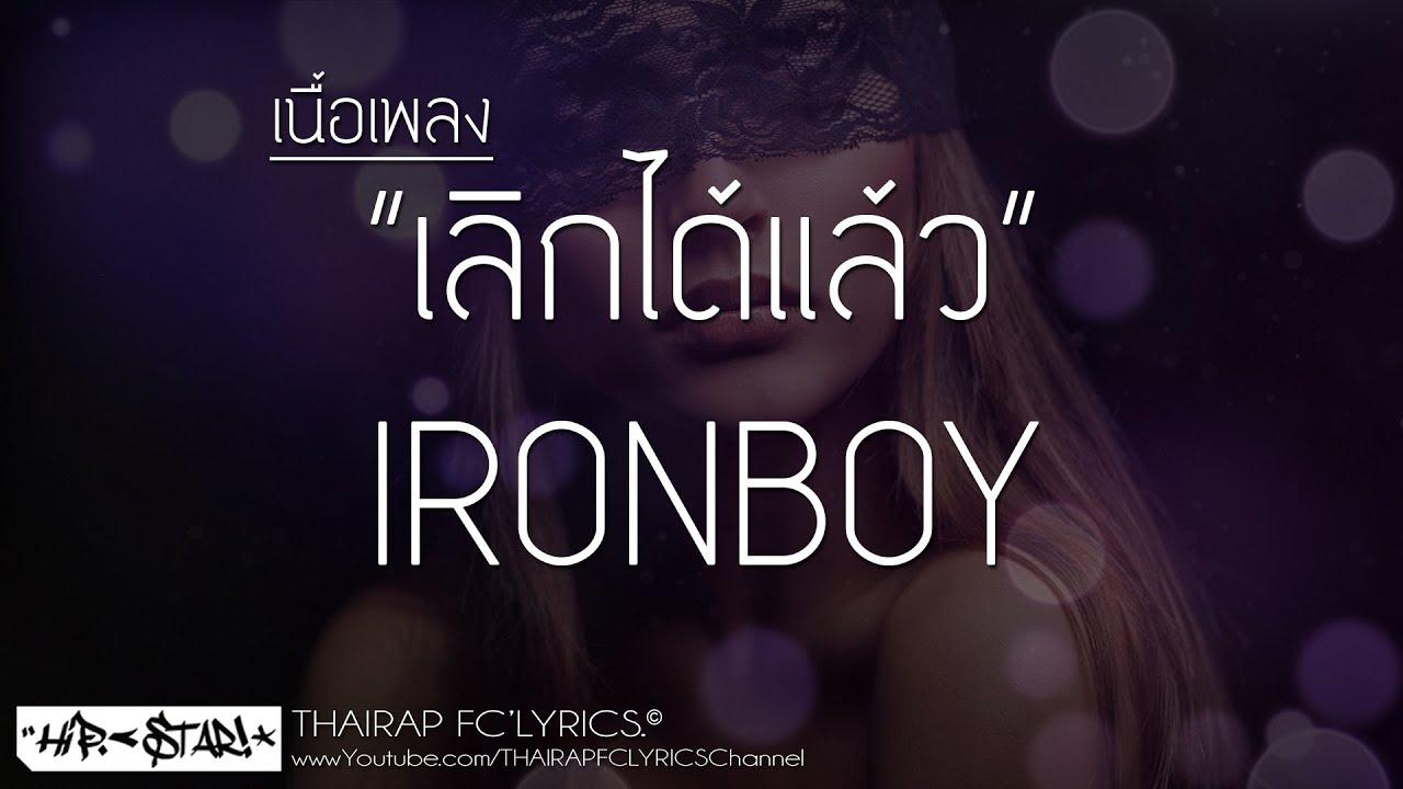 leik-di-laew-ironboy-neux-phelng-thairap-fc-lyrics