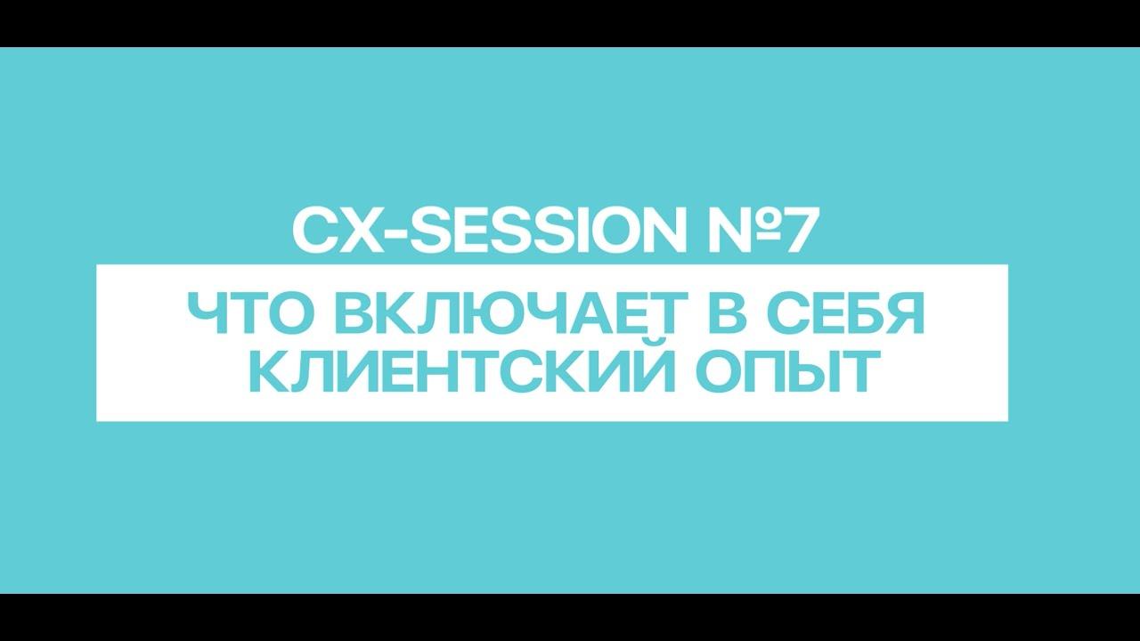 Начнем сначала: огород терминов и ключевые этапы клиентской жизни. UI UX SD CX BX LX