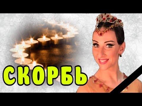 В страшном ДТП скончалась известная балерина!