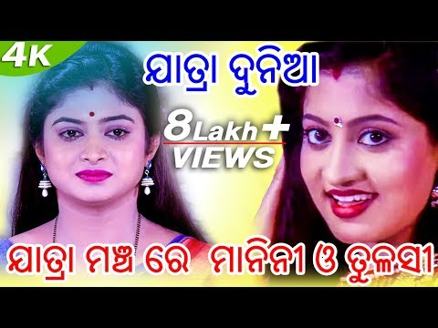 Jatra Sri Biswa Darabara || Melody Night || Manini & Tulasi || HD Videos
