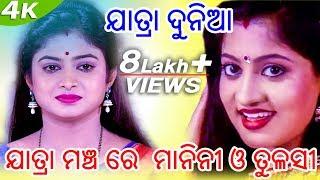 Popular Videos - Jatra & Dance