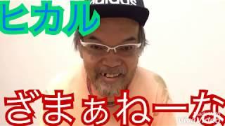 ヒカル‼︎ゲーム実況チャンネル乗っ取られる!ざまぁねーな ヒカルゲームズ
